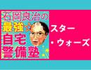 「石岡良治の最強☆自宅警備塾 vol.22 テーマ:スター・ウォーズ」