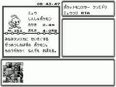 ポケモン緑 ミュウ釣りRTA 11分46秒