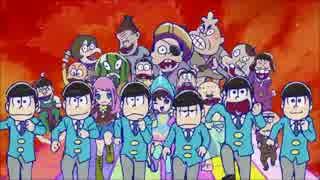 創世のおそ松さん thumbnail