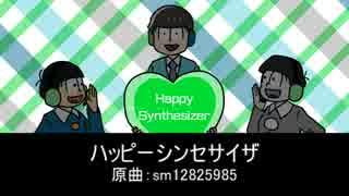 【おそ松さん人力/人力おそ松くん】チョロ松×さんでハピシン thumbnail