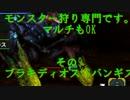 [MHX]モンスター狩り専門です マルチもOK その9 ブラキディオスvsバンギス