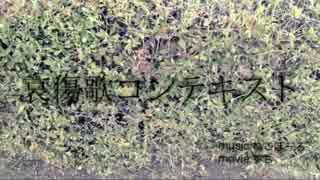 →【哀傷歌コンテキスト】歌ってみた ver.リロナ