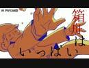 【卓ゲ松CoC仮想卓】箱舟はいっぱい #4