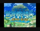 世界樹の迷宮3もやりたい人の実況プレイ Part1