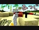【Minecraft】ゲリラvsひつじvsコマンドー#7【実況】