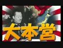 【HoI2大日本帝国プレイ】大本営マルチpart2【マルチ実況プレイ】