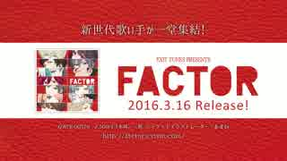 【全曲XFD】EXIT TUNES PRESENTS FACTOR