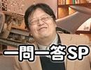 ニコ生岡田斗司夫ゼミ2月28日号「夢と希望の一般放送枠~棚卸Q&Aいままでのを全部...
