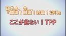 1/3【討論!】ここが危ない!TPP[桜H28/3/5]