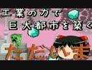 【Minecraft】工業の力で巨大都市を築くpart24【マイクラゆっ...