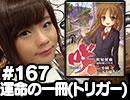 咲-Saki-阿知賀編 episode of side-A《1分でわかるマンガ》今日の運命...