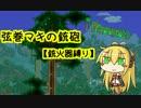 【テラリア】弦巻マキの銃砲テラリア Part4