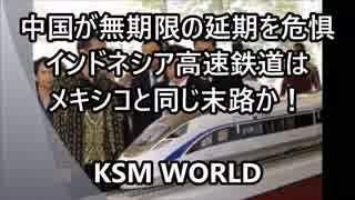 中国が無期限の延期を危惧 インドネシア高速鉄道はメキシコと同じ末路か