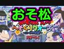 【実況】おそ松さんの公式ゲームが出ちゃったんだよ~ん Part1