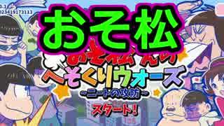 【実況】おそ松さんの公式ゲームが出ちゃ
