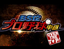 BS12プロ野球中継 OVER THE TOP! 60秒番宣CM
