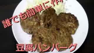 【漢の料理】誰でも簡単に作れる豆腐ハンバーグ