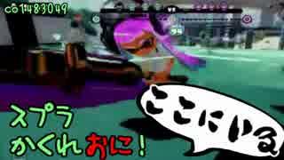 #018 スプラトゥーンかくれおに!【カウン