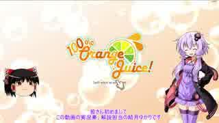 【100%OrangeJuice】 ゆかりさん達とボー