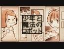 【VOCALOID Fukase】 少年と魔法のロボット 【リメイクカバー】