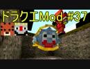 【Minecraft】ドラゴンクエスト サバンナの戦士たち #37【DQM4実況】