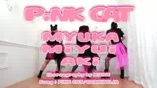 【あき✡みゅかみゆぃ❤】PiNK CAT【踊って