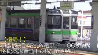 【復帰!】721系F-1009編成 函館本線普通 苗穂発車