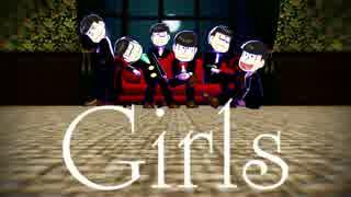 【MMDおそ松さん】Girls