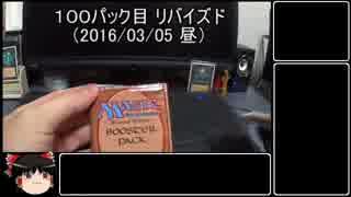 【MTG】最後のパック剥き(RV) 100パ