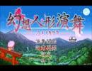 【実況】⑨がさらに幻想郷を旅をするpart1