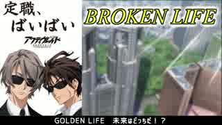 【替え歌】アクティ無礼ドOP「Broken Life」【歌ってみた】