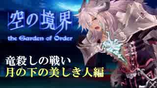 【FateGO】竜殺しの戦い 月の下の美しき人編【ジークフリート】