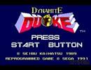 マスターシステム版 ダイナマイトデュークをプレイ!