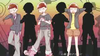 【手描き】六つ子でメ/リ/ュ/ー【合松】