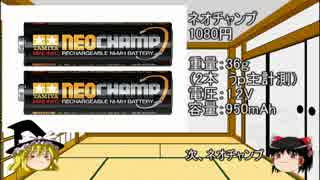 ゆっくりと学ぶミニ四駆 第8回「電池・充電器」