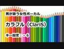 【男が歌う】カラフル(ClariS)【女性ボーカル】