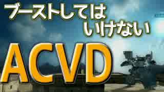 【ACVD】ブーストしてはいけないACVD【実況】