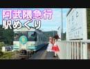 ゆかれいむで阿武隈急行駅めぐり