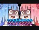 【ボイスロイド実況】茜と葵のゲーム日記10