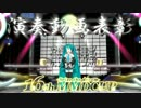【第16回MMD杯】個人表彰【演奏動画】