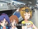 【旅m@s】九州ぐるりと一巡り 第三話