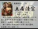 いのっちの野望 【信長の野望 天翔記】 其の拾玖(十九)