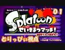 【Splatoon】オワタP主催 せいきまつマッチ 01【とりっぴぃ視点】
