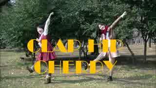 【ふぁみ♡ちょこ】CLAP HIP CHERRY【踊ってみた】