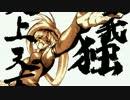 【MUGEN】銀侍前後 凶上位ランセレバトル Part81【銀侍杯】