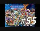 【ロックマンX】シリーズ完走してやんよ! #55【実況】