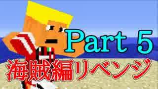 【Minecraft】ギスギスクラフト海賊編リベンジpart5【マルチ実況プレイ】