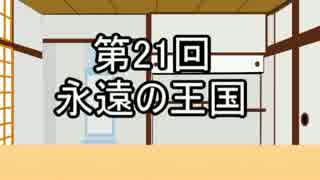 あきゅうと雑談 第21話 「永遠の王国」