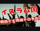 イスラム国が韓国で大規模テロ 犯行声明!!「すべての韓国人を穀害する」
