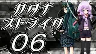 【Minecraft】カタナストライク Part-6【